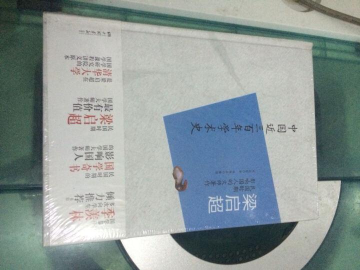 梁启超:中国近三百年学术史 晒单图