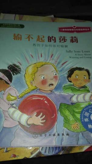 输不起的莎莉 教孩子如何面对输赢 少儿 书籍 晒单图