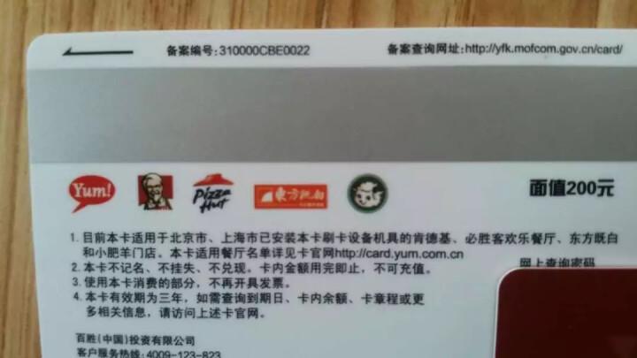 肯德基/东方既白/必胜客/小肥羊现金卡 百胜心意美食卡 200面值 晒单图