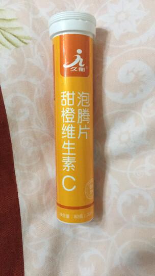 久衡果味维生素C泡腾片 VC果味饮品 非儿童成人软糖含片咀嚼片 4.0g×20片 甜橙味 晒单图