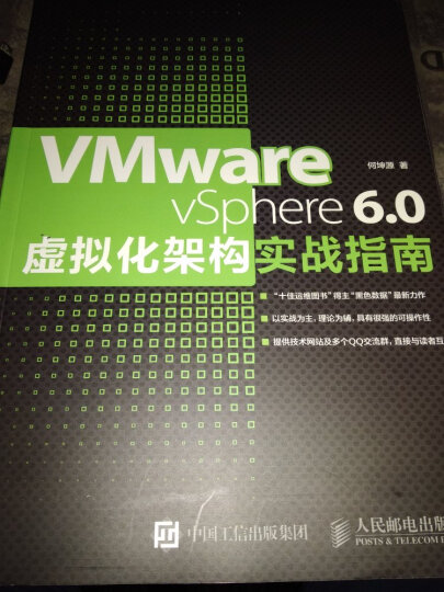 VMware vSphere 6.0虚拟化架构实战指南 晒单图