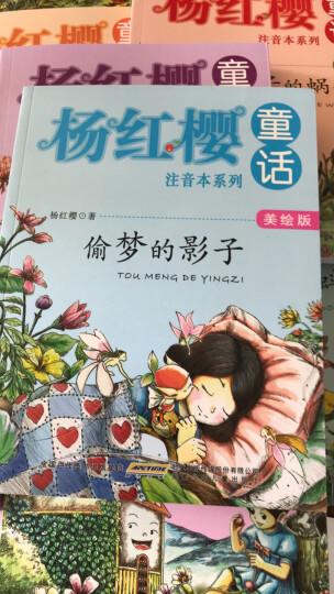 杨红樱童话注音本系列:会走路的小房子(美绘版) 晒单图