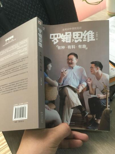 罗辑思维【套装5册】中国为什么有前途+迷茫时代的明白人+成大事者不纠结+罗辑思维(1+2) 晒单图