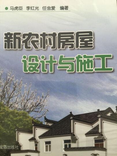 新农村房屋设计与施工 晒单图