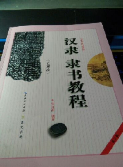 汉隶隶书教程《乙瑛碑》/中国书法培训教程 晒单图