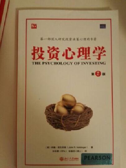 投资心理学(第2版) 晒单图