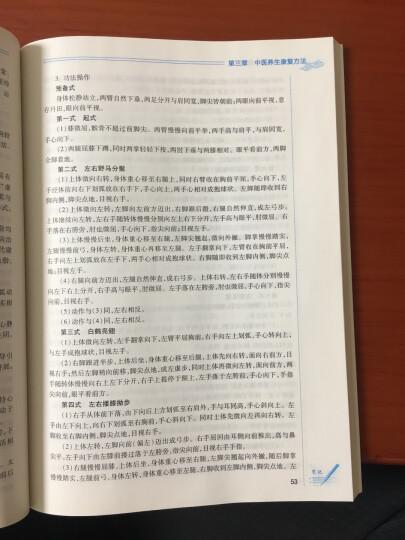 中医养生康复学(第2版/本科中医药类/配增值) 晒单图