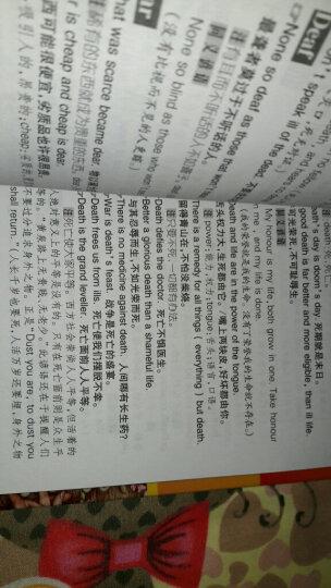 英语谚语文化意象词典(英汉对照) 晒单图