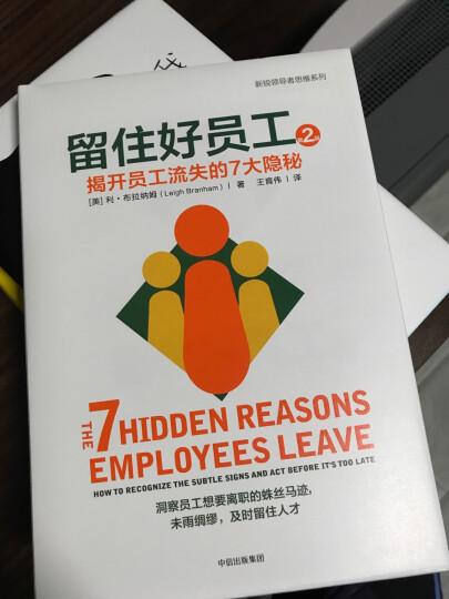 留住好员工:揭开员工流失的7大隐秘 晒单图