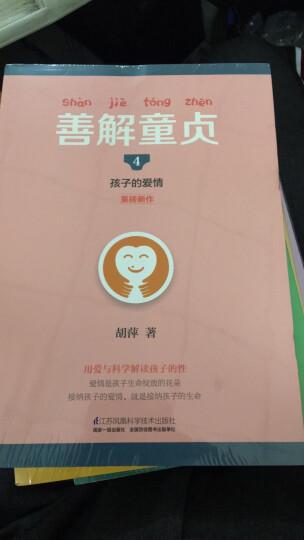 善解童贞 0-18岁孩子的性教育、性发展与性关怀(全套共5册)) 晒单图