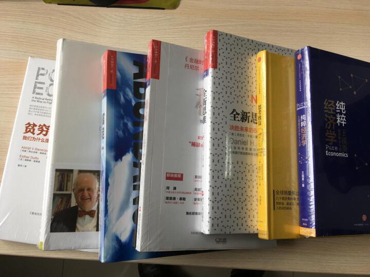全新思考方式【套装7册】全新思维+稀缺+贫穷的本质+逃离不平等 晒单图