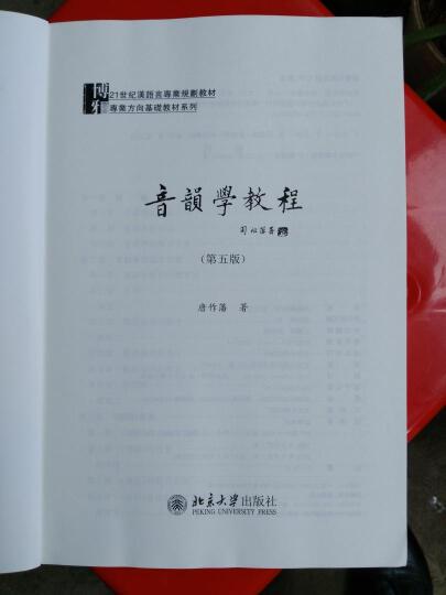音韵学教程(第五版) 晒单图