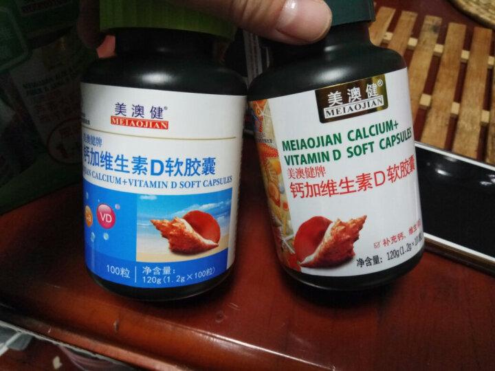 美澳健 钙加维生素D软胶囊 液体钙钙片中老年补钙维生素D 成人孕妇乳母中老年人补钙产品 1.2g*100粒*1瓶 晒单图