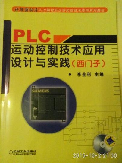 PLC运动控制技术应用设计与实践(西门子)(附赠VCD光盘1张) 晒单图