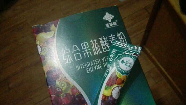 圣草峰(Sheng cao feng) 圣草峰 果蔬酵素粉 20条 晒单图