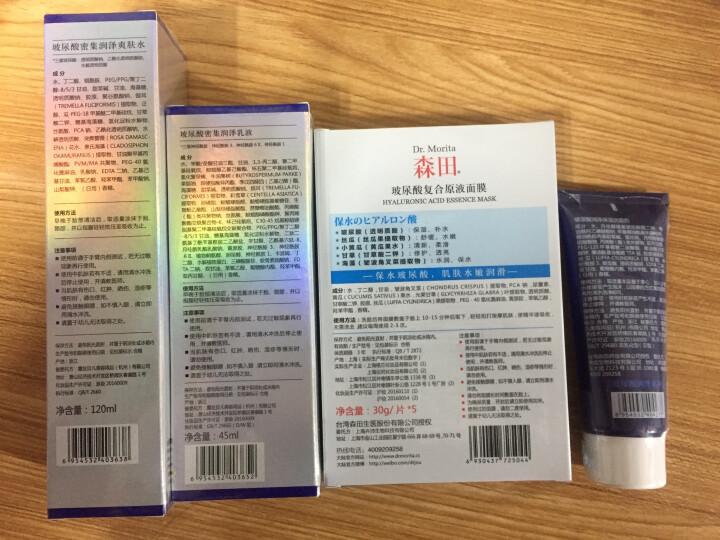 森田 玻尿酸润泽保湿4件套(洗面奶50ML+爽肤水120ML+乳液45ML+复合原液面膜5片) 晒单图