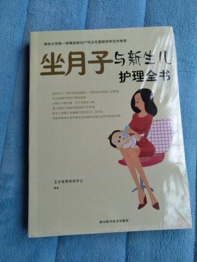 科学坐月子与新生儿护理全书 0-1岁宝宝辅食母婴喂养孕妇营养月子餐食谱 育儿百科书 晒单图
