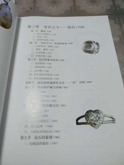 珠宝鉴定 晒单图
