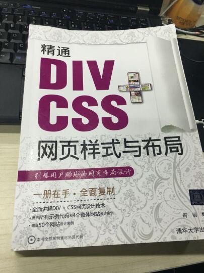 精通DIV+CSS网页样式与布局(附光CD-ROM光盘1张) 晒单图