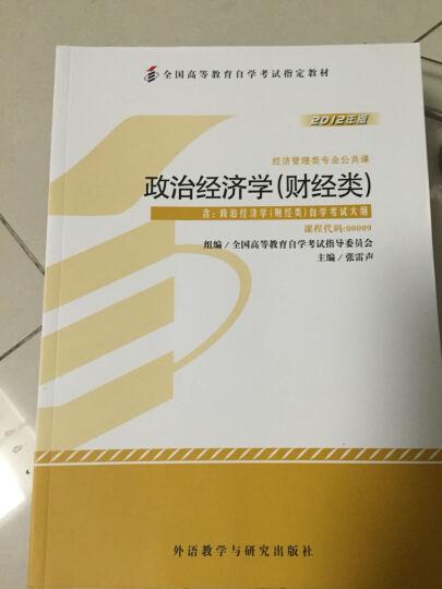 正版自考教材00009 0009政治经济学(财经类) 2012年张雷声外语教学与研究出版社 晒单图