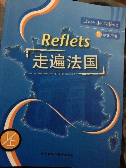 走遍法国 学生用书.1上 晒单图