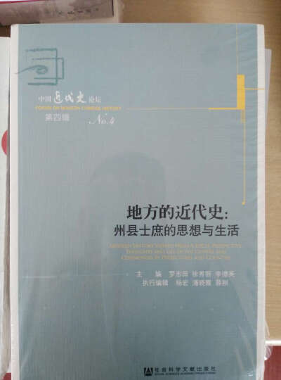 地方的近代史:州县士庶的思想与生活/中国近代史论坛No.4 晒单图