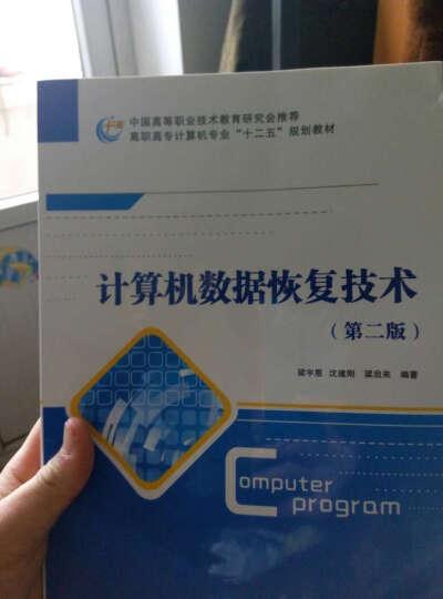 """计算机数据恢复技术(第二版)/高职高专计算机专业""""十二五""""规划教材 晒单图"""