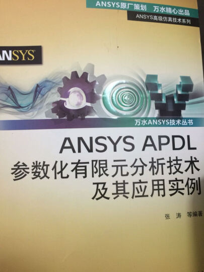 ANSYS高级仿真技术系列·万水ANSYS技术丛书:ANSYS APDL参数化有限元分析技术及其应用实例 晒单图