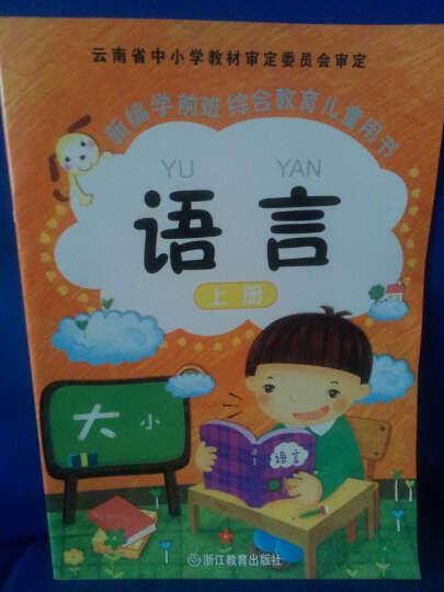 新编学前班综合教育儿童用书:语言(上册) 晒单图