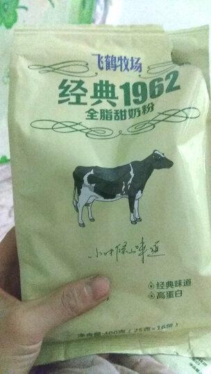 飞鹤(FIRMUS) 经典1962全脂甜奶粉400g×4袋袋 成人学生营养独立包装牛奶粉 晒单图