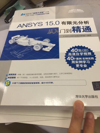 ANSYS 15.0有限元分析从入门到精通(附光盘) 晒单图