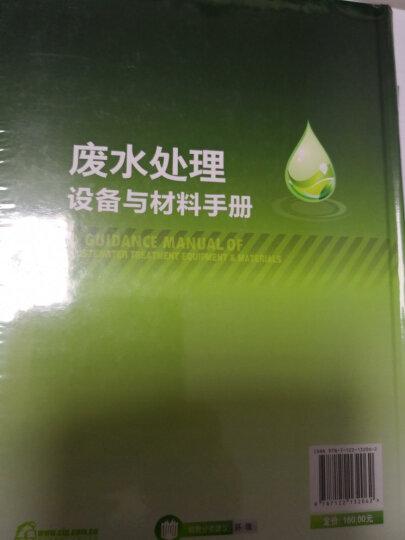 废水处理设备与材料手册 晒单图