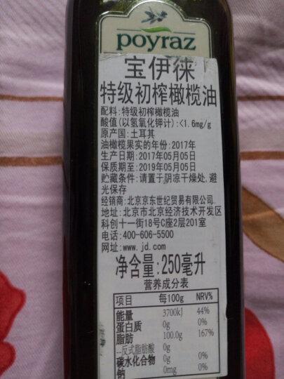 京东海外直采 宝伊徕(Poyraz)特级初榨橄榄油 土耳其原装进口 250ml 晒单图