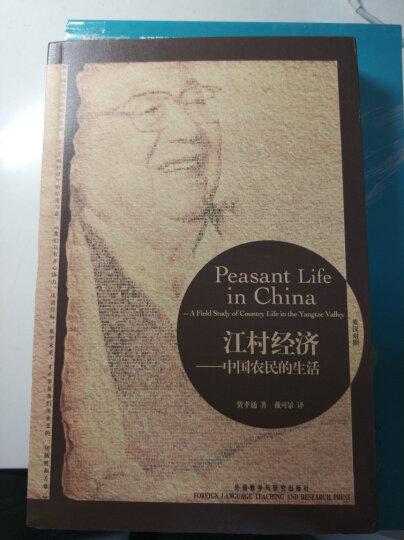 江村经济:中国农民的生活 晒单图