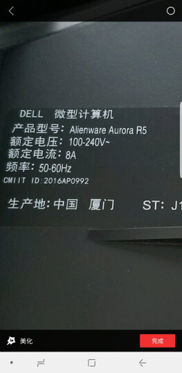 【官翻99新】外星人二手台式机 Aurora R5 R6 R7 i7-8700 16G 1T+256G 1060 【官翻优品】戴尔官方全国一年保修免费上门服务 晒单图