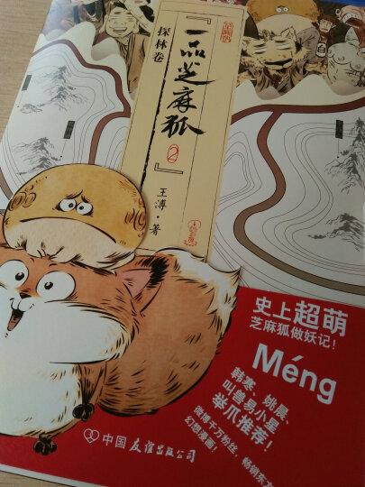 一品芝麻狐2:探林卷 晒单图