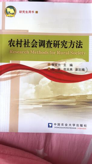 农村社会调查研究方法 晒单图