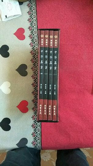 中华名方 套装全4册 传世名医名方大全 老中医药方秘方偏方大全书籍 4册 晒单图