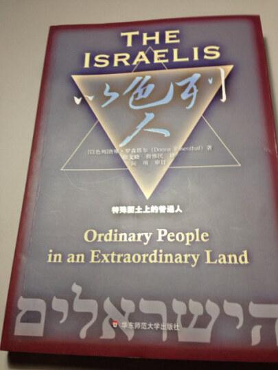 以色列人:特殊国土上的普通人 晒单图