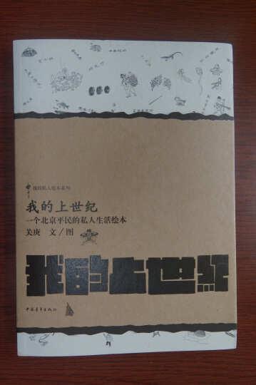 我的上世纪:一个北京平民的私人生活绘本 晒单图