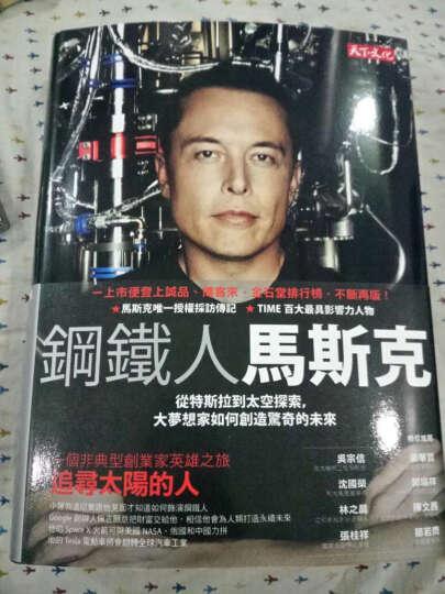 钢铁人 马斯克 Elon Musk 特斯拉之父 台版 美国硅谷创业大神 传记 软精装 现货 晒单图