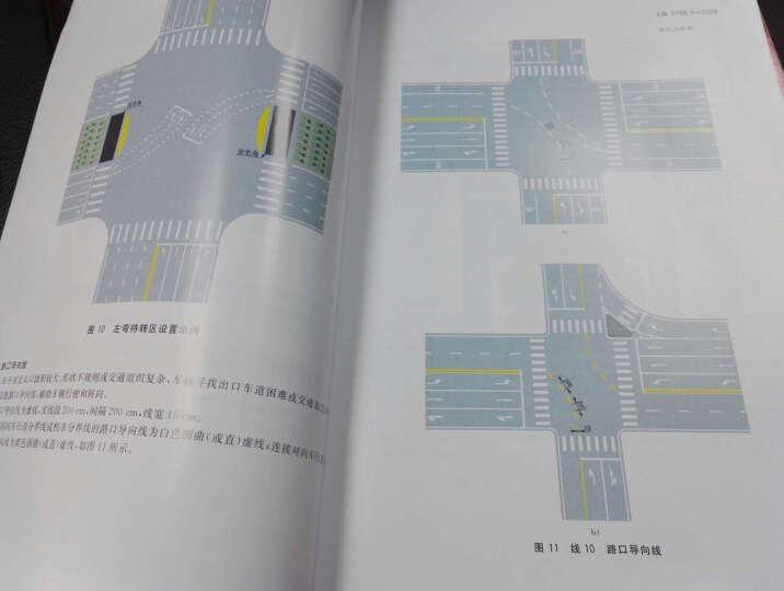 中华人民共和国国家标准(GB 5768.2-2009)·道路交通标志和标线·第2部分:道路交通标志 晒单图