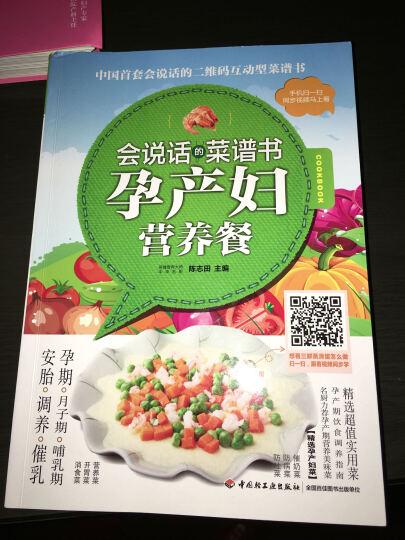 会说话的菜谱书:孕产妇营养餐 晒单图