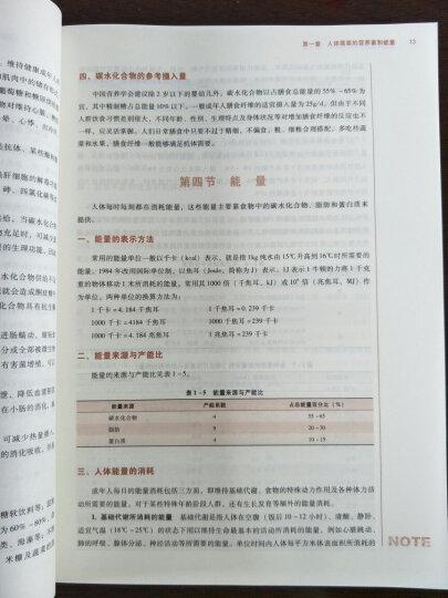 """医学营养学/全国中医药行业高等教育""""十三五""""规划教材 晒单图"""