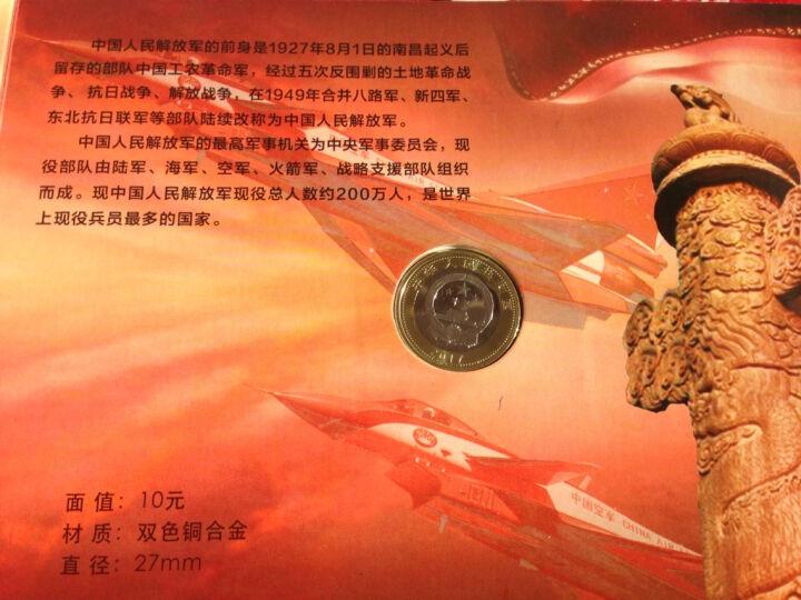 东吴收藏 PCCB 建军九十/90周年 纪念钱币 包装盒 5枚 EVA套盒 红色 晒单图