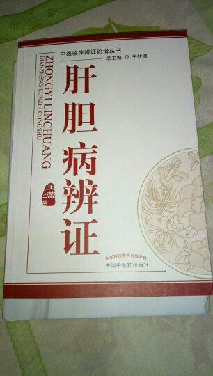 中医临床辩证论治丛书:肝胆病辨证 晒单图