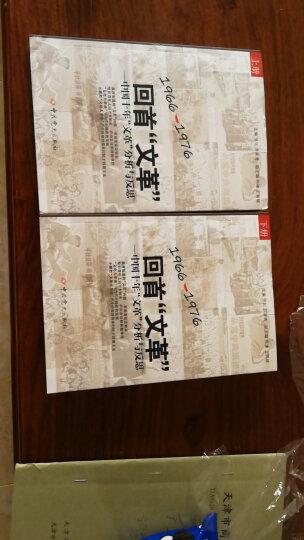 """回首""""文革"""" ----中国""""文革""""十年分析与反思(上下册) 晒单图"""