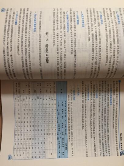 正版2019年一级注册消防工程师资格考试教材+历年真题押题试卷2018一级消防工程师考试书 晒单图
