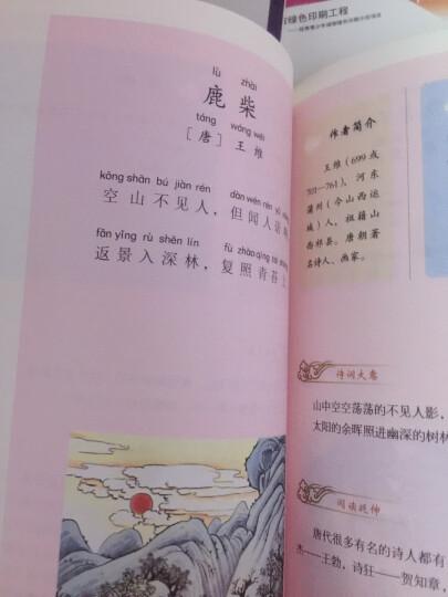 好妈妈胜过好老师:一个教育专家16年的教子手记(亲子共读图文版) 晒单图