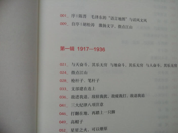 毛泽东影响中国的88个关键词 晒单图